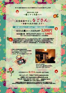 2011.11改定チラシA4アウトライン.jpg