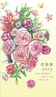2015表紙デザイン.jpg